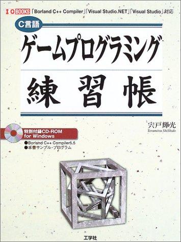 ゲームプログラミング練習帳―「Borland C++ Compiler」「Visual Studio.NET」「Visual Studio」対応 (I・O BOOKS)の詳細を見る