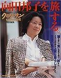 向田邦子を旅する。 (Magazine House mook)