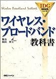 ワイヤレス・ブロードバンド教科書 (IDG情報通信シリーズ)
