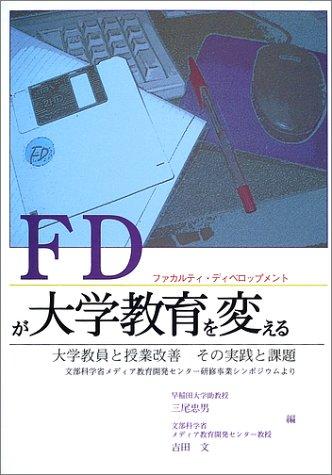 FD(ファカルティ・ディベロップメント)が大学教育を変えるの詳細を見る