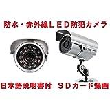 防犯カメラ SDカード録画 赤外線LED24個内蔵 防水