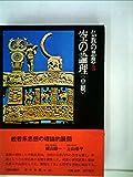 仏教の思想〈第3巻〉空の論理<中観> (1969年)