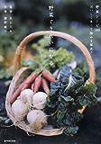 野菜できれいになる―野菜レシピ100おいしく食べて悩みを解決! (MARBLE BOOKS―daily made)