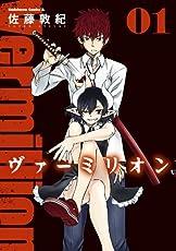 ヴァーミリオン(1) (角川コミックス・エース)