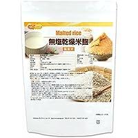 米麹 1kg(国産米)無塩乾燥 こめこうじ【 詳しいレシピ付き 】甘酒 塩麹 [01] NICHIGA(ニチガ)