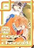 Magic channel (バーズコミックス ルチルコレクション)