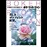 BOKEH PHOTO FAN (ボケ・フォト・ファン)
