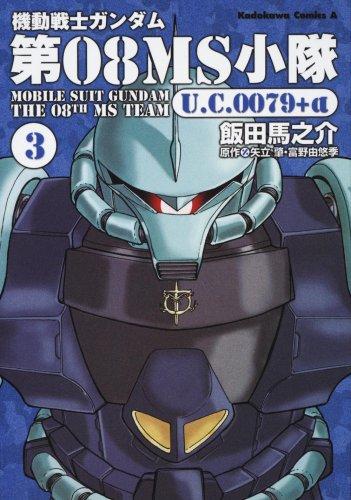 機動戦士ガンダム 第08MS小隊 U.C.0079+α (3) (角川コミックス・エース 105-7)の詳細を見る