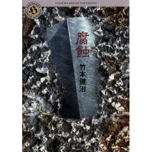 腐蝕 (角川ホラー文庫)の詳細を見る