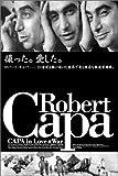 キャパ・イン・ラブ・アンド・ウォー [DVD]