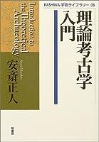 理論考古学入門 (KASHIWA学術ライブラリー)