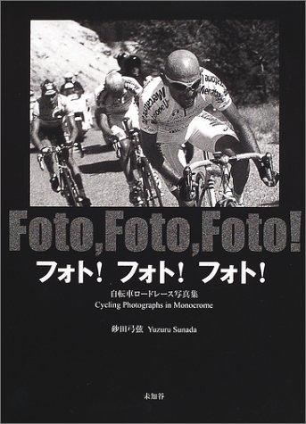 フォト!フォト!フォト!―Cycling photographs in monochromeの詳細を見る