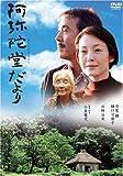 阿弥陀堂だより 特別版 [DVD]