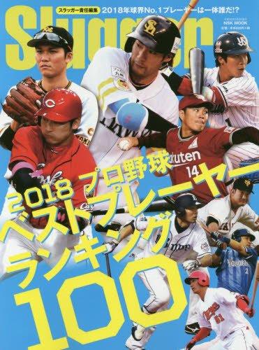 2018プロ野球ベストプレーヤー・ランキング100 (NSK MOOK)