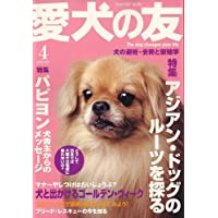 愛犬の友 2006年 04月号 [雑誌]