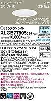 パナソニック(Panasonic) 天井埋込型 LED(昼白色) ダウンライト 浅型8H・高気密SB形・ビーム角24度・集光タイプ 調光タイプ(ライコン別売) 埋込穴φ125 XLGB77605CB1