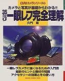 35ミリ一眼レフ完全理解―カメラと写真が基礎からわかる!! (Gakken camera mook―CAPAカメラシリーズ)