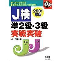 J検準2級・3級実戦突破―文部科学省認定 情報処理活用能力検定試験 (2001年版) (なるほどナットク)