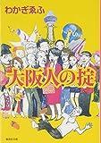大阪人の掟 (集英社文庫)