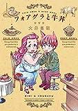 フォアグラと牛丼 (サンデーうぇぶりSSC)