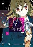 ガールズ・ゴー・アラウンド 2巻 (デジタル版ガンガンコミックスJOKER)