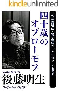 後藤明生・電子書籍コレクション 28巻 表紙画像