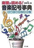 楽譜が読める!音楽記号事典