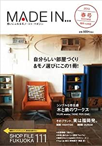 『MADE IN...』2013春 特別印刷版