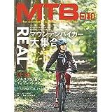 MTB日和Vol.36