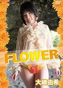 大崎由希 / FLOWER [DVD]