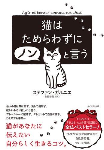 『猫はためらわずにノンと言う』吾輩は吾輩である
