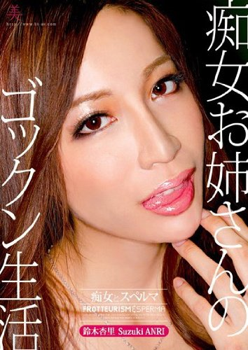 痴女お姉さんのゴックン生活 鈴木杏里 [DVD]