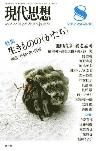現代思想2012年8月号 特集=生きものの<かたち> 構造・行動・色・模様
