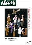 the座 53号 紙屋町さくらホテル (2003) (the座 電子版)