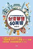 【音声DL付】リアルな日常会話を楽しむ 台湾華語60表現 画像