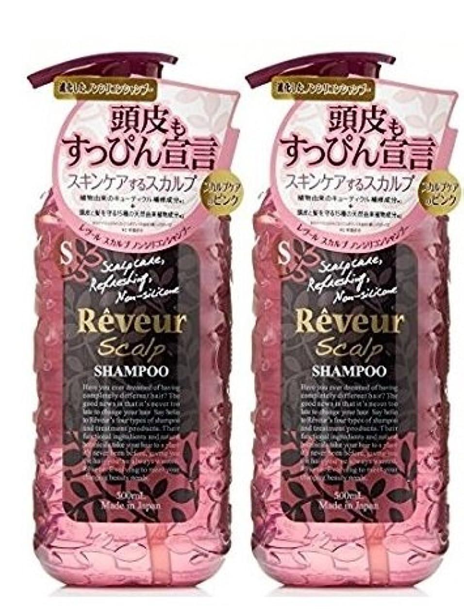 【まとめ買い×2】 Reveur(レヴール) スカルプ シャンプー 500ml x 2本セット
