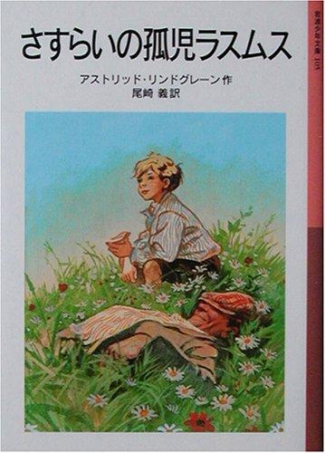 さすらいの孤児ラスムス (岩波少年文庫)の詳細を見る