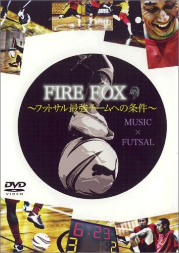 FIRE FOX フットサル最強への条件 [DVD]