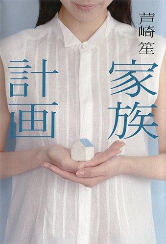 家族計画(日本経済新聞出版社)