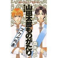 山田太郎ものがたり (第15巻) (あすかコミックス)
