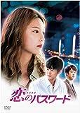 [DVD]恋のパスワード [DVD]