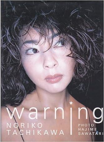 WARNING―立河宜子写真集