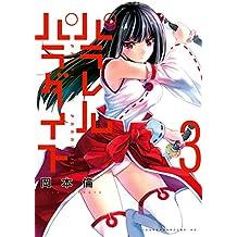 パラレルパラダイス(3) (ヤングマガジンコミックス)