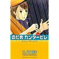 のだめカンタービレ(13) (Kissコミックス)
