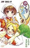 ゆらぎ荘の幽奈さん 9 (ジャンプコミックス)