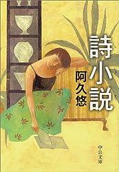 詩小説 (中公文庫)