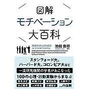 図解 モチベーション大百科