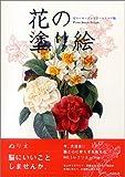 花の塗り絵 ピエール=ジョゼフ・ルドゥテ編