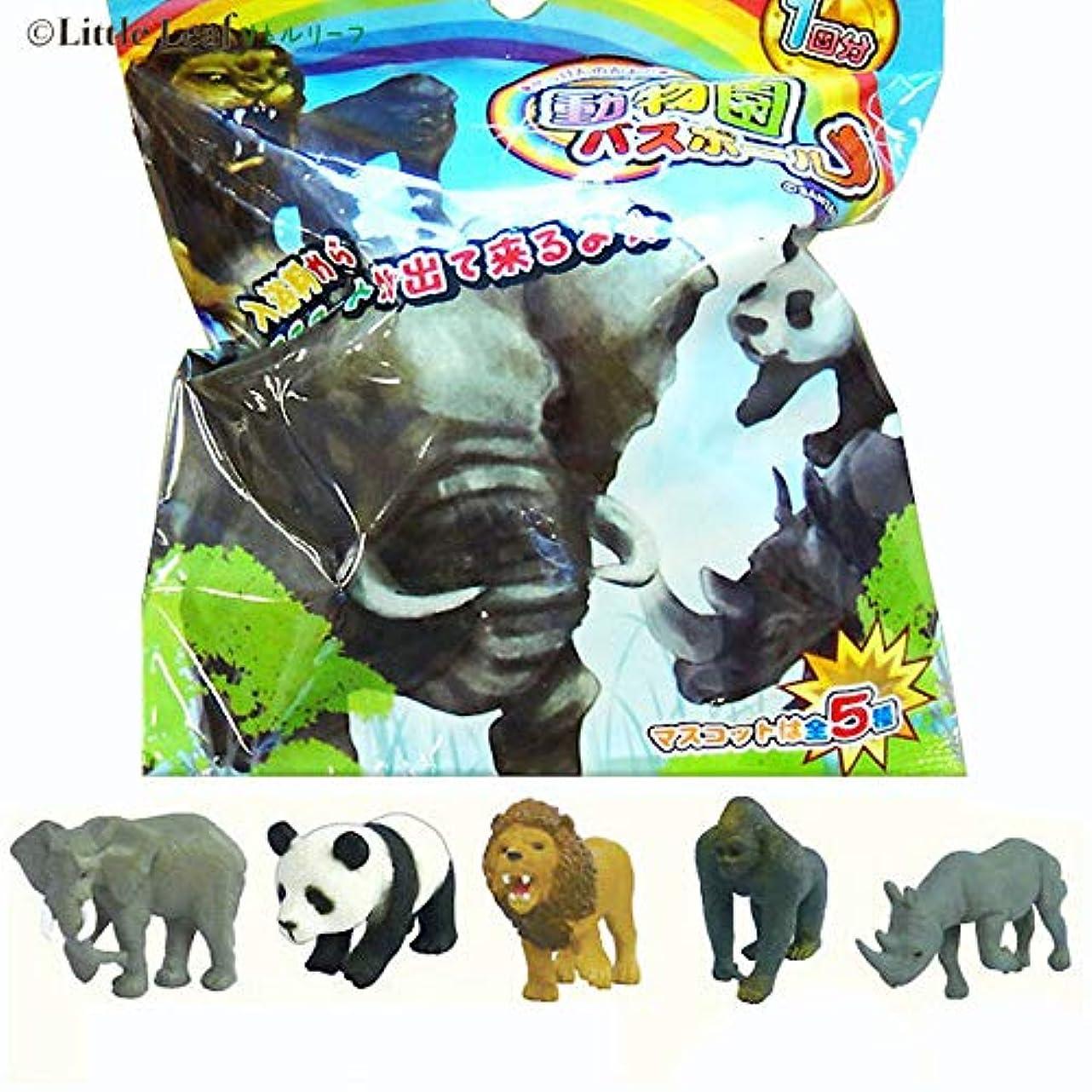 住居状況ベンチャー【5個入り】 動物園 陸の生き物 バスボール せっけんの香り ライオンなどのカッコいい生き物 ☆何が出るかはお楽しみ☆