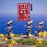 BEST ONE 日本の民謡